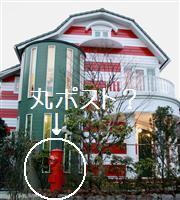 Makotochanhouse